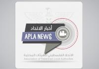 الاتحاد الفلسطيني للهيئات المحلية يعقد اجتماعًا طارئا مع المديرية العامة للشرطة