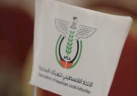 اتحاد الهيئات المحلية ووزارة المالية يعلنان تجميد فرض ضريبة دخل على إيرادات الهيئات المحلية
