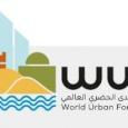 """المنتدى الحضري العالمي """"مدن الفرص وربط التراث بالابتكار والحداثة"""""""