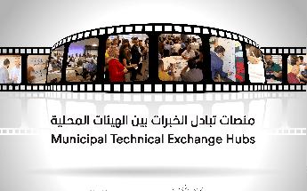 Municipal Technical Exchange Hubs