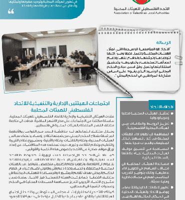 النشرة الإعلامية (1)