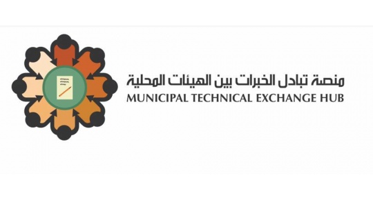 Municipal Technical Exchange Hub (MTC)