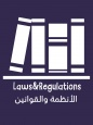 قانون رقم (1) لسنة 1997 بشأن الهيئات المحلية الفلسطينية