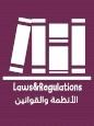 قانون انتخاب مجالس الهيئات المحلية رقم (10) لسنة 2005
