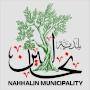 Nahalin