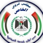 Al Khas