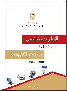 الإطار الاستراتيجي للتحول إلى بلديات إلكترونية للأعوام (2019-2023)