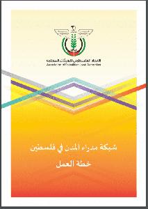 شبكة مدراء المدن في فلسطين